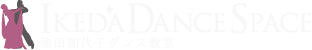 IKEDA DANCE SPACE<br /> 池田加代子ダンス教室